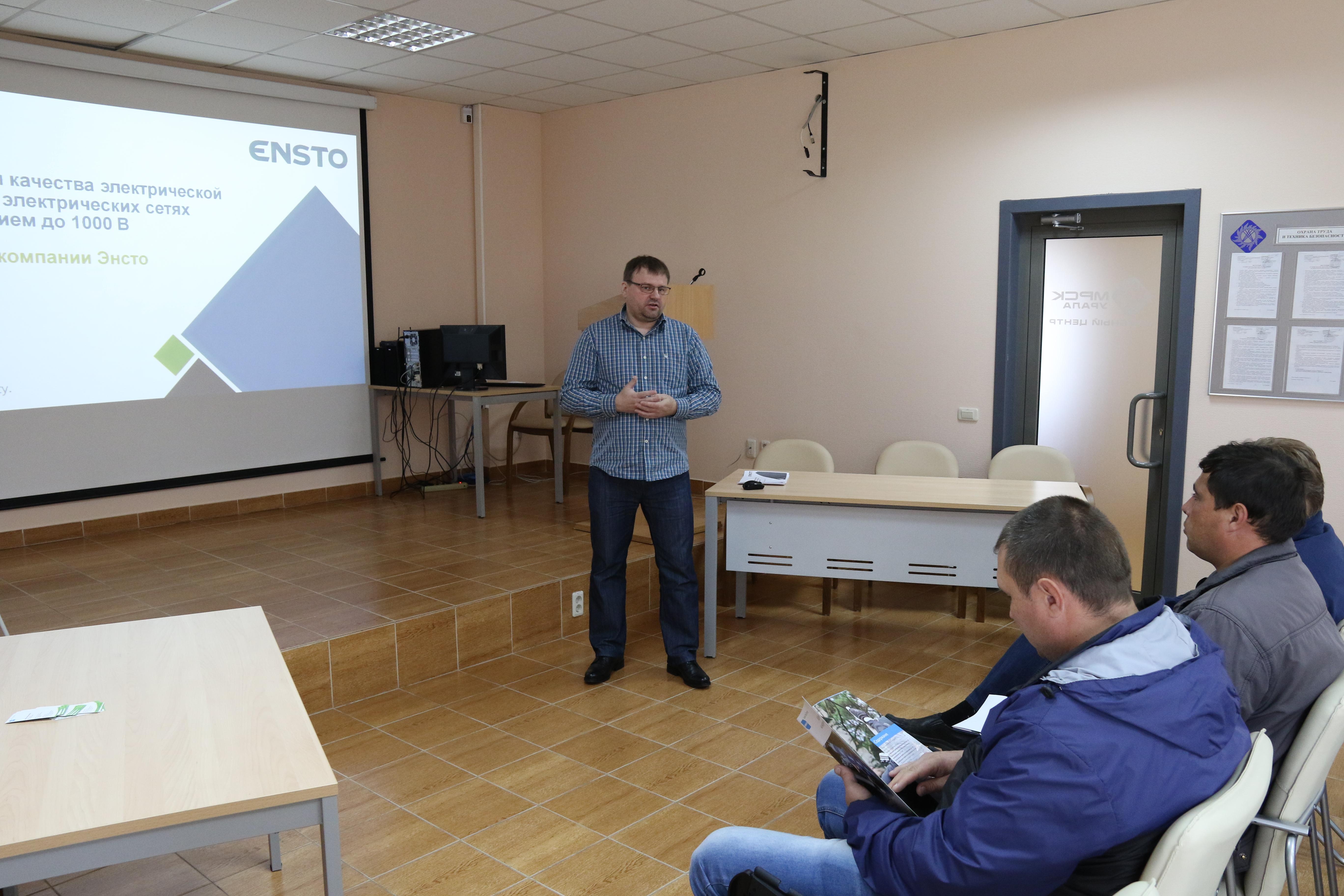 семинар Энсто