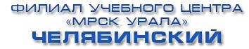 Филиал Учебного центра «МРСК Урала» - «Челябинский»